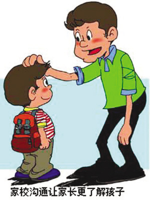 父母与孩子老师有冲突,怎么办?