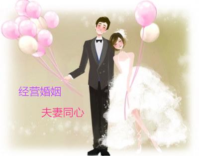 经营婚姻,婚姻心理咨询